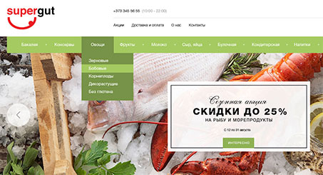 Supergut online supermarket