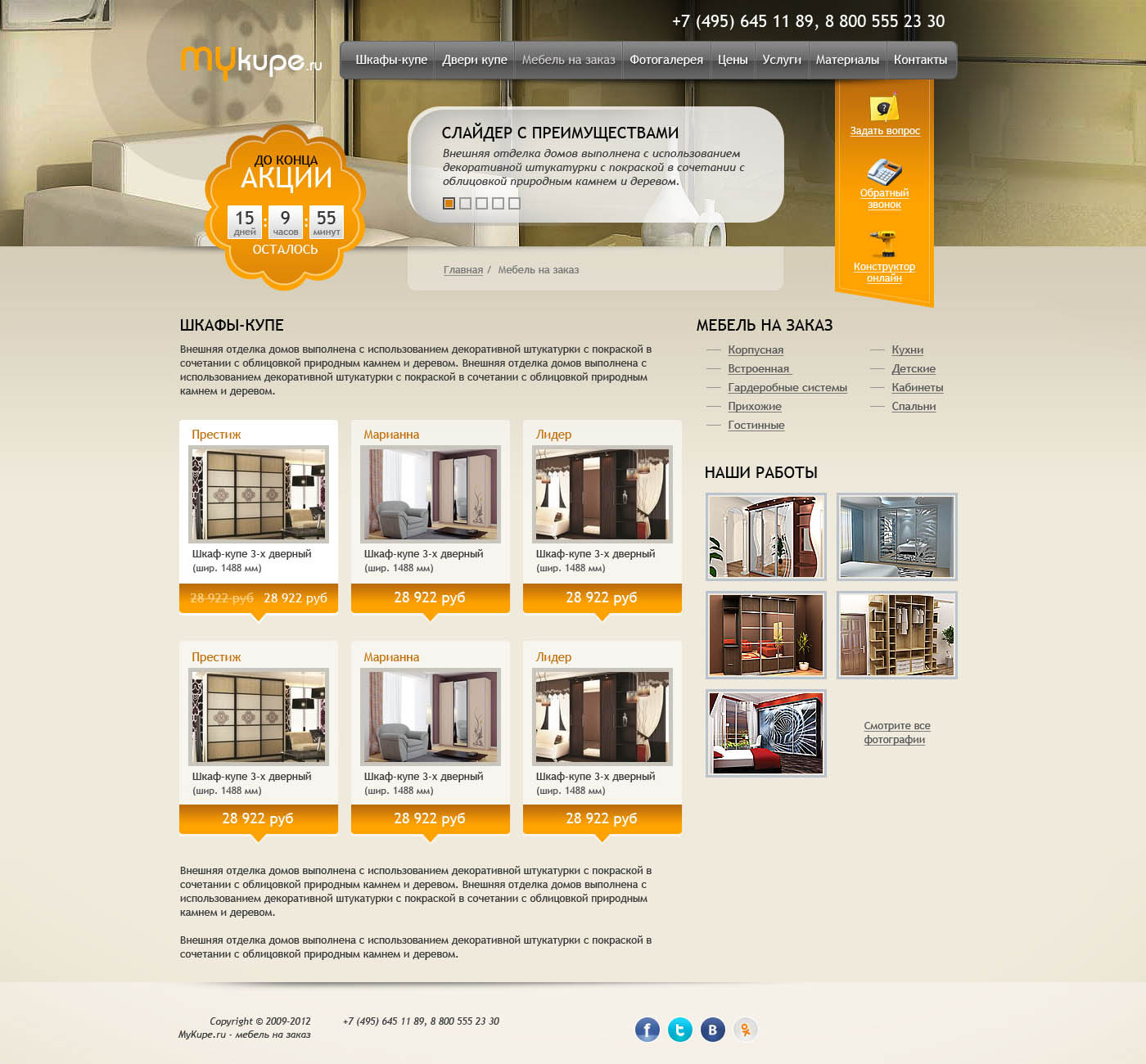 Website of sliding door wardrobe producer